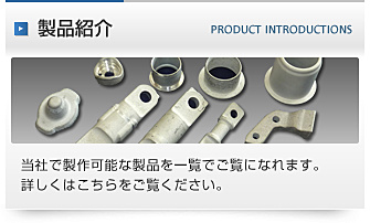 Miyamoto industry _ product introduction